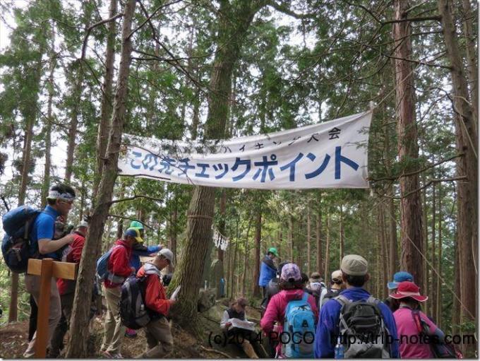 官ノ倉山チェックポイント