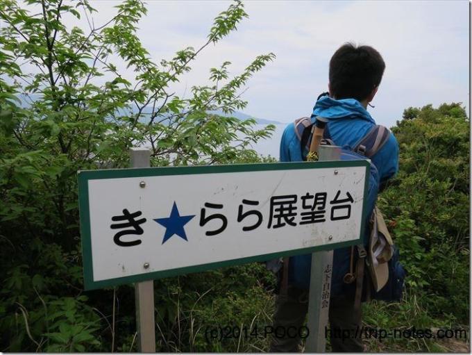 き☆らら展望台