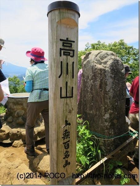 高川山山頂
