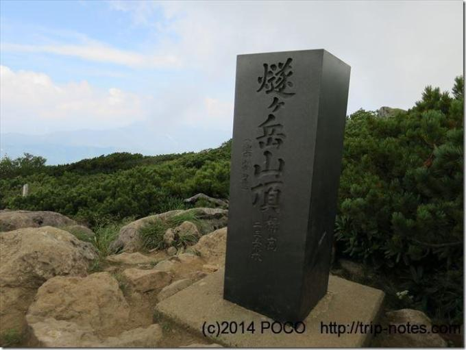 燧ケ岳山頂(紫安嵓-しあんぐら)