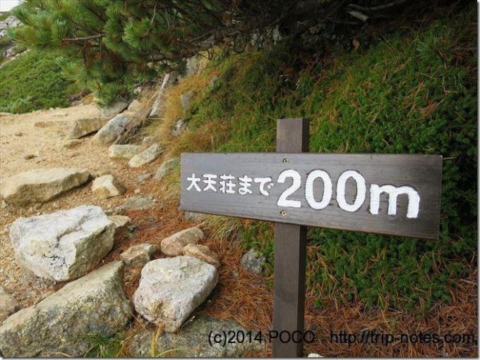 大天荘まで200m