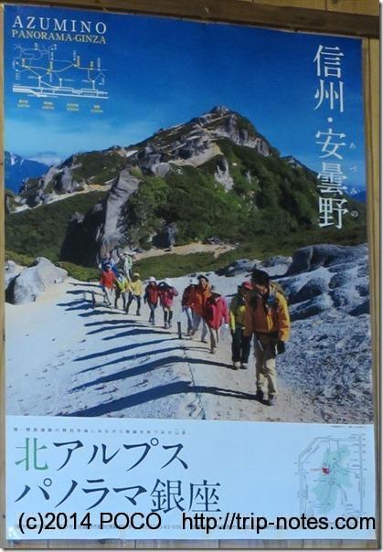 パノラマ銀座ポスター