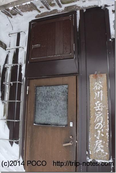 谷川岳・肩の小屋