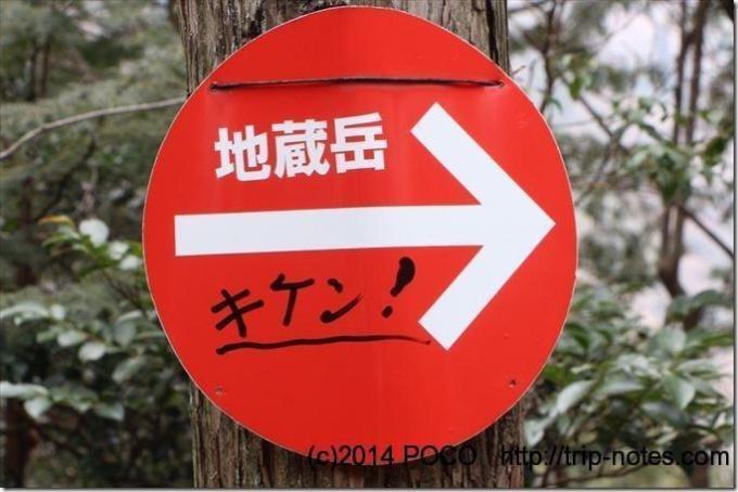 雪彦山_キケン!