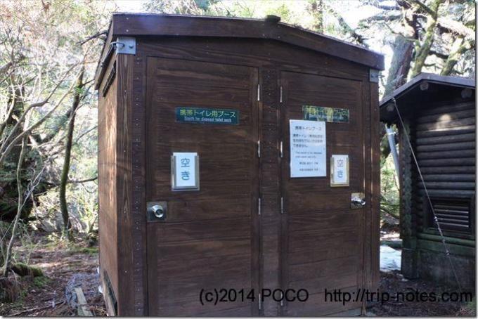 淀川小屋の携帯トイレブース