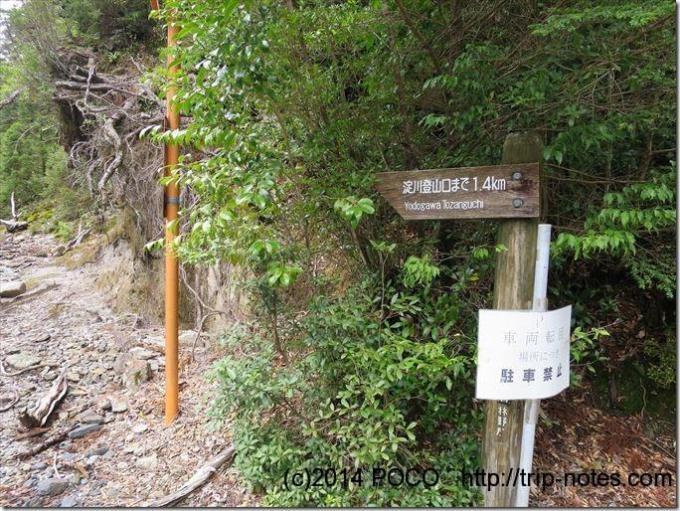 紀元杉から淀川登山口まで