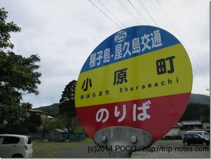 屋久島の小原町