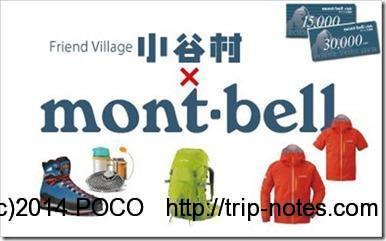 モンベル小谷村2_R