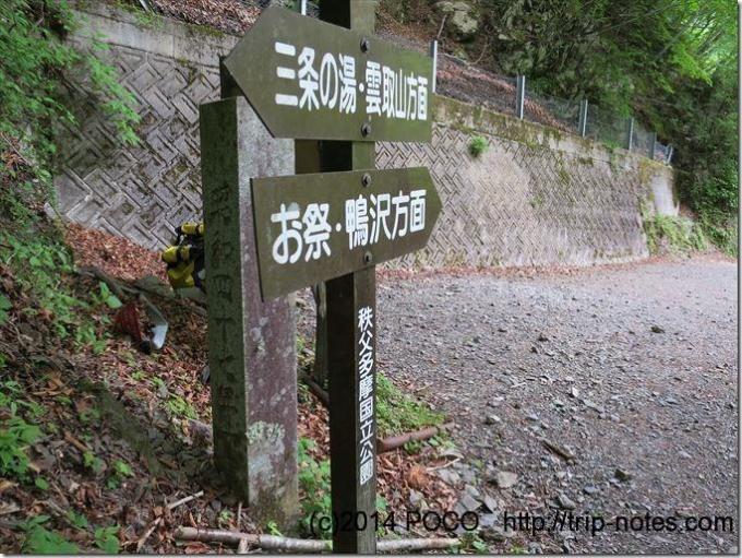 後山川林道終点(青岩谷出会い)
