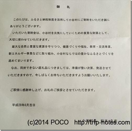 小谷村役場から御礼の手紙