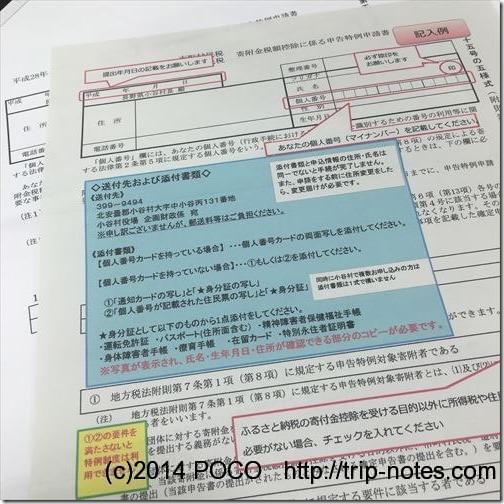 ふるさと納税ワンストップ特例制度の手続き用紙