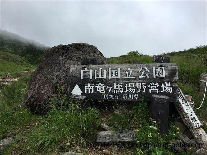 白山国立公園南竜ヶ馬場野営場