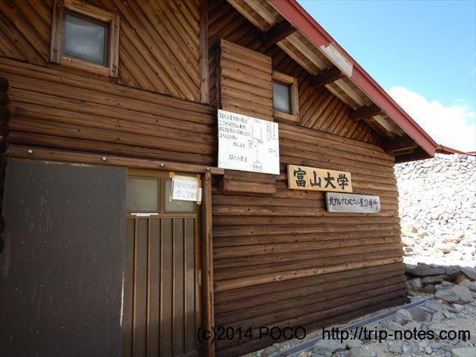 双六小屋併設の富山大学診療所