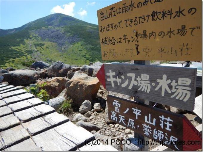 雲ノ平キャンプ場分岐