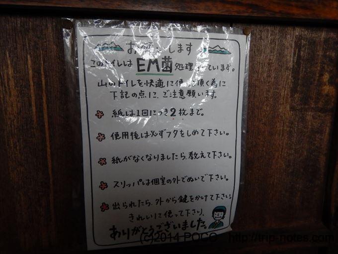 船窪小屋のトイレ