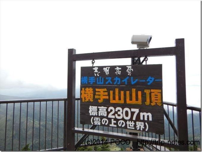横手山山頂