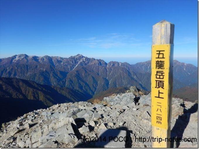五龍岳山頂