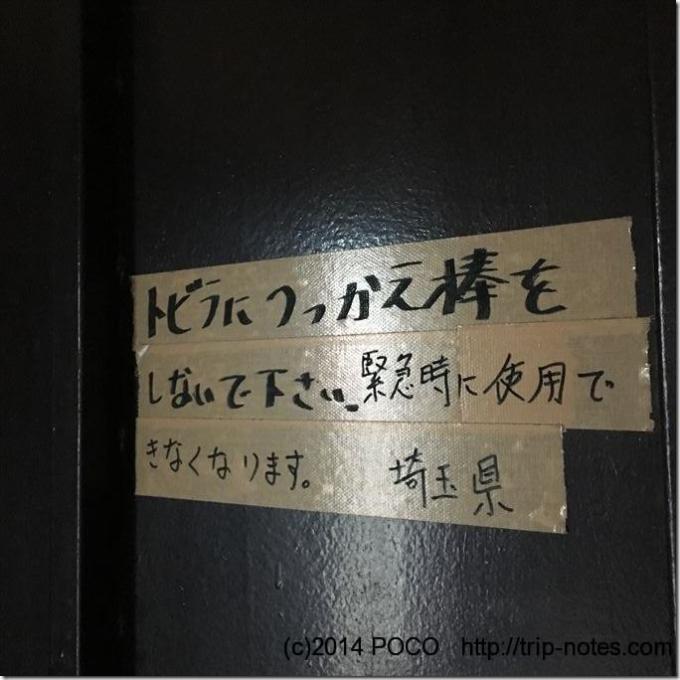 破風山避難小屋の扉の注意書き