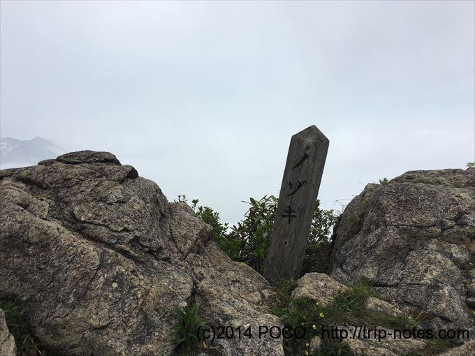 谷川岳馬蹄形縦走 ノゾキ
