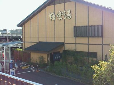 極楽湯の多摩センター店