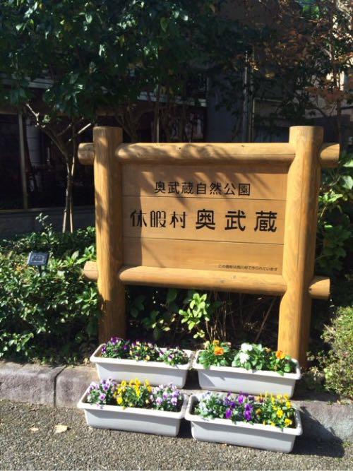 休暇村 奥武蔵の看板