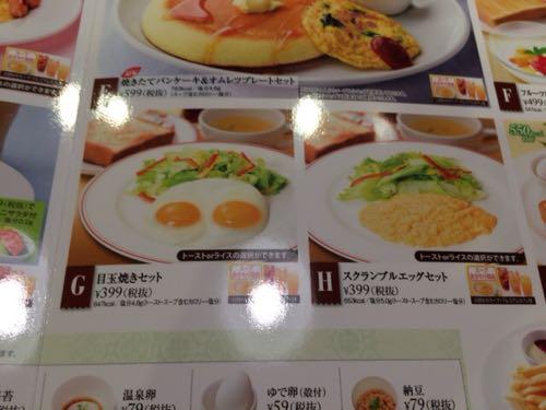 目玉焼きセットとスクランブルエッグセット