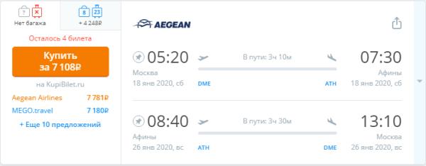 Распродажа от Aegean Airlines: скидки до 40% на авиабилеты! - 4-17