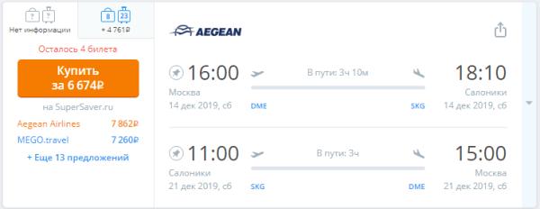 Распродажа от Aegean Airlines: скидки до 40% на авиабилеты! - 5-10