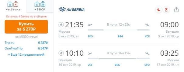 Снижение цен от AirSerbia: полеты из Москвы в разные страны Европы за 3100 рублей. - scr.2363
