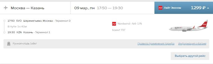 Распродажа Nordwind: полеты по России от 999 рублей - scr.142