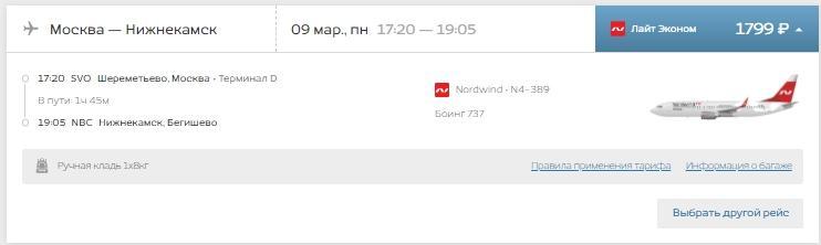 Распродажа Nordwind: полеты по России от 999 рублей - scr.143