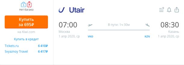 Utair: полеты из регионов в столицу от 695 рублей - %D0%A1%D0%BD%D0%B8%D0%BC%D0%BE%D0%BA-%D1%8D%D0%BA%D1%80%D0%B0%D0%BD%D0%B0-2020-03-24-%D0%B2-10.22.32