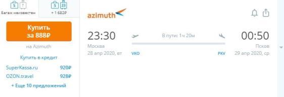 Азимут: прямые рейсы между Псковом и Москвой всего за 888 рублей в одну сторону! - screenshot.492