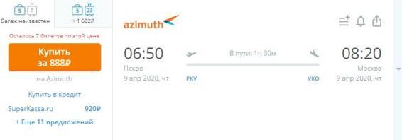 Азимут: прямые рейсы между Псковом и Москвой всего за 888 рублей в одну сторону! - screenshot.495