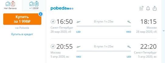 Много направлений от Победы всего за 999 рублей в одну сторону или от 1998 рублей туда-обратно - screenshot.570