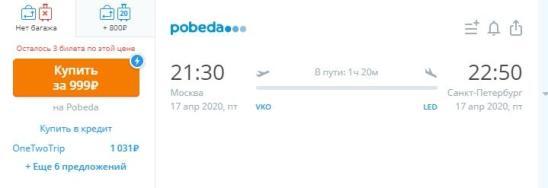 Много направлений от Победы всего за 999 рублей в одну сторону или от 1998 рублей туда-обратно - screenshot.571
