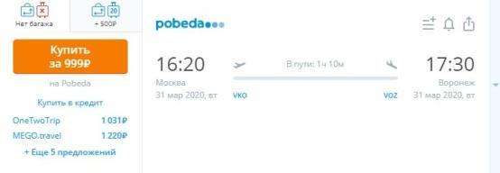 Много направлений от Победы всего за 999 рублей в одну сторону или от 1998 рублей туда-обратно - screenshot.574-1