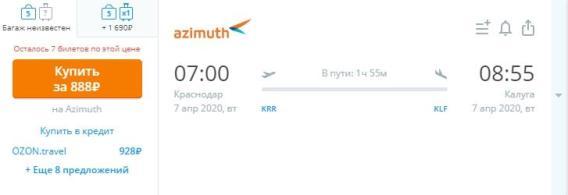 Распродажа от Азимута! Полеты всего от 888 рублей по России - screenshot.595