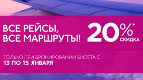 Акция WIZZAIR: Скидка 20% на все билеты! Будапешт от 4000 рублей!