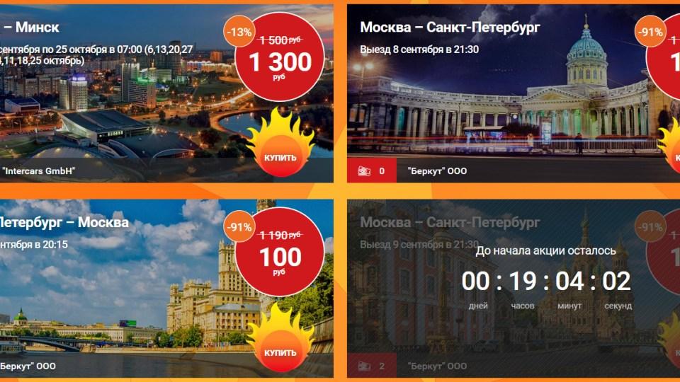 HOT! Из Москвы в Питер и обратно за 100 рублей!