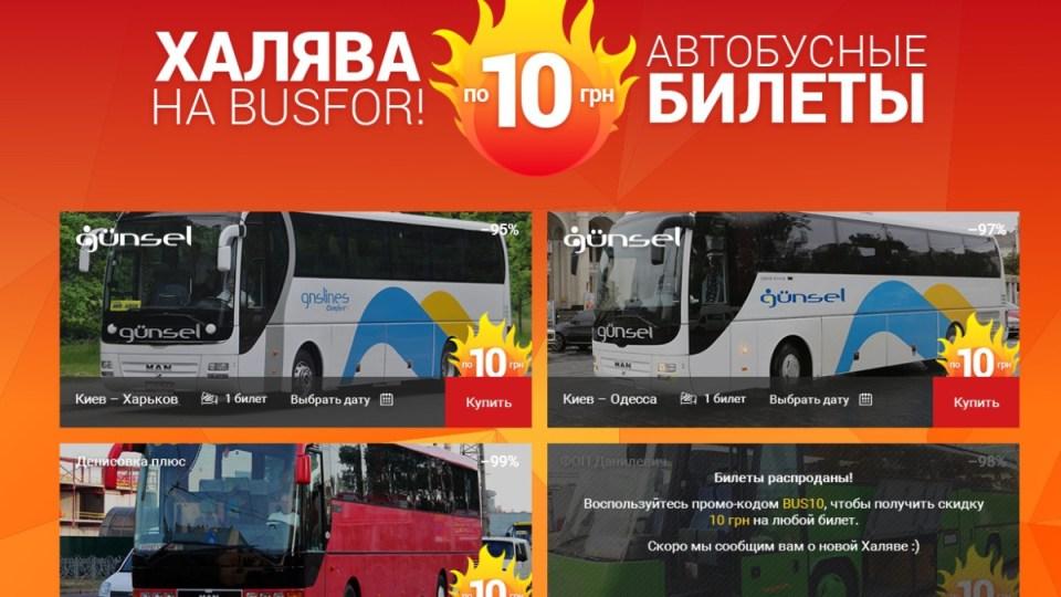 Страница Халявы BUSFOR: Скидки на билеты до 95%