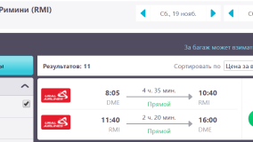 Горящий билет Ural Airlines: Москва-Римини 19-26 ноября - 8000 р. (вылет завтра!)