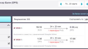 Горящий билет на Бали: Москва-Денпасар 20.03-13.05 - 27 200 рублей