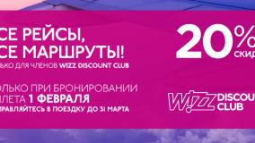 Акция WIZZAIR: Скидка 20% для членов Discount Club. Только 1 февраля!
