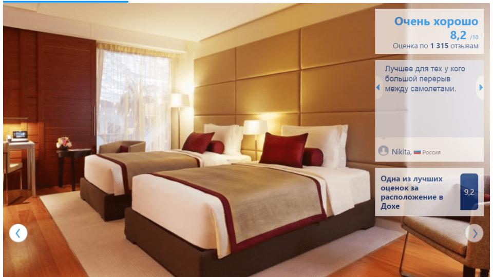 Акция QATAR: Бесплатный отель при пересадке (стоповере) в Дохе!