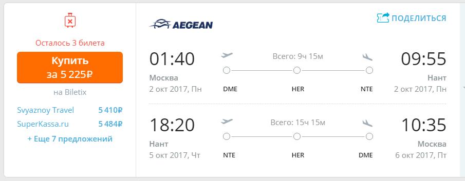 Горящий билет Aegean: Москва - Нант 2-5 октября - 5 200 рублей!