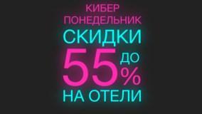 Киберпонедельник ONETWOTRIP: Скидка 50% на отели! Только 30 января!
