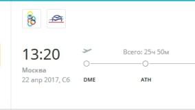 В Белград из Москвы всего за 3500 рублей!