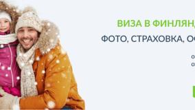 ПОЛИС812 промокод: Подготовка документов для визы - бесплатно!