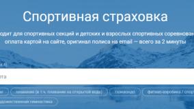 PROSTO.INSURE промокод: Спортивная страховка от 60 рублей!